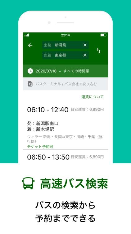 バス&時刻表&乗り換え バスNAVITIME screenshot-9