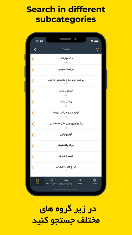 Billboard Farsi screenshot-4