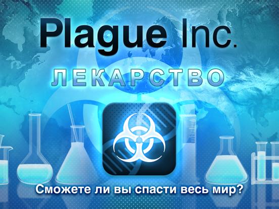 Plague Inc. ipad картинки