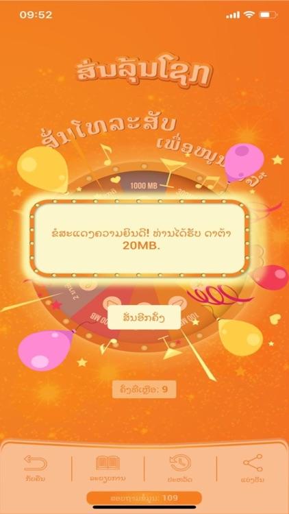 MyUnitel (Laos) screenshot-4
