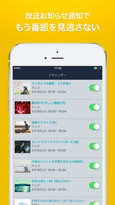 Gガイド テレビ番組表 ScreenShot2