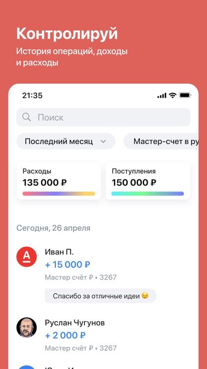 ВТБ Онлайн screenshot-3