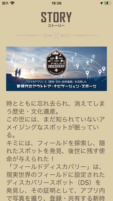 Field Discovery紹介画像3