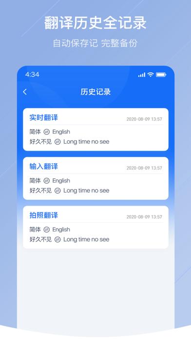 随手翻译-实时语音拍照翻译专业翻译软件屏幕截图5