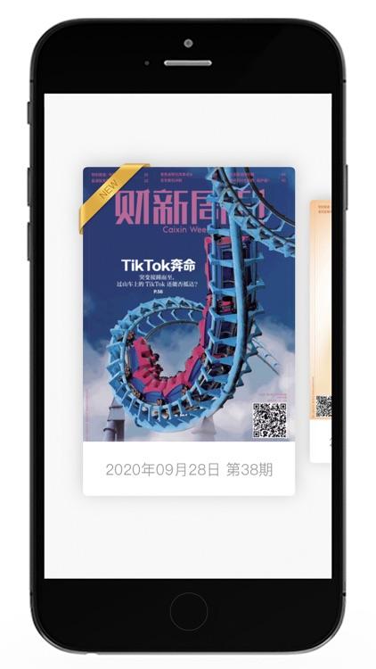 财新周刊 screenshot-4