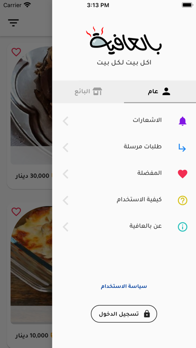 BILAFYA Screenshot