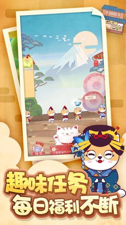 猫咪杂货-和风放置经营游戏