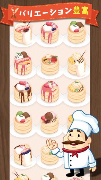 覚えて!選んで!パンケーキ!紹介画像4