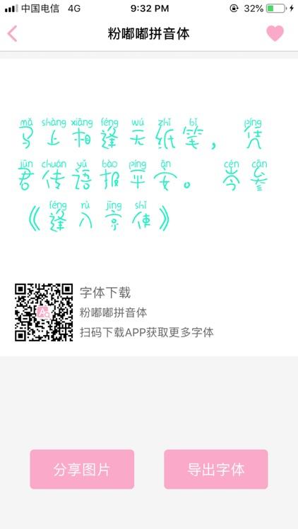 字体下载 screenshot-2