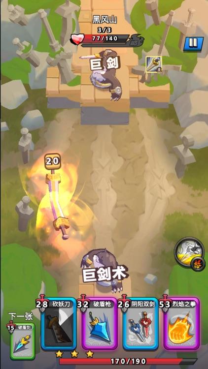 我丢飞刀 screenshot-3