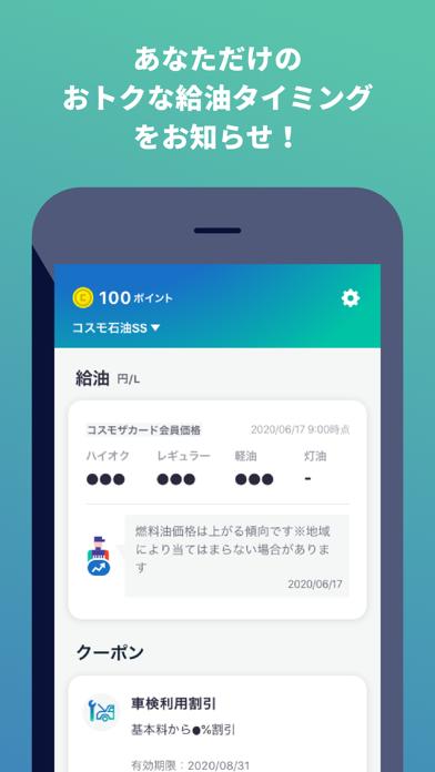 Carlife Square コスモのアプリ入れトク!のおすすめ画像1