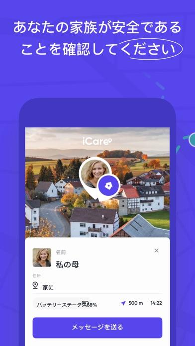 iCare-場所を探すのおすすめ画像3
