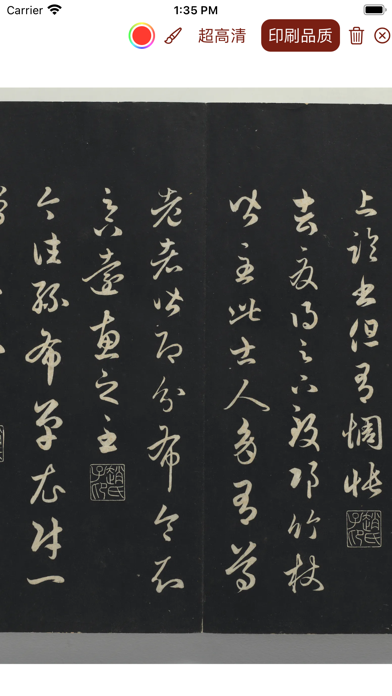 法书法帖展览中心: 精选书法精品,件件国宝级 screenshot 2