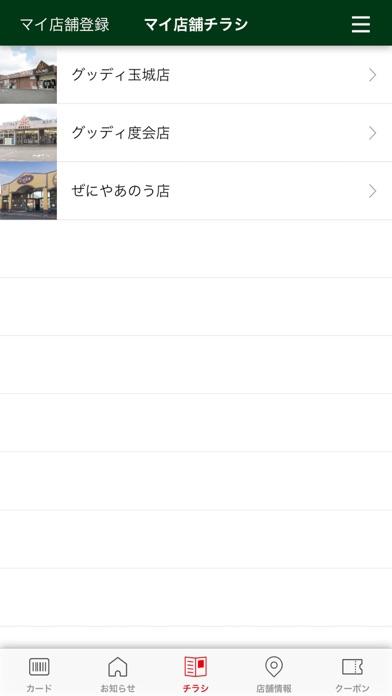 グッディ・ぜにや GZポイントカードアプリ紹介画像3