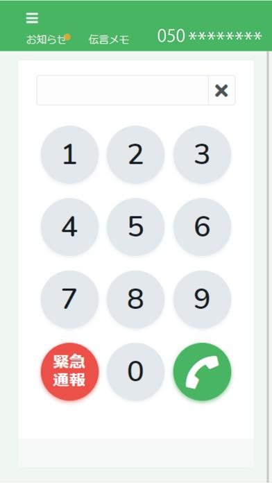 電話リレーサービス紹介画像2