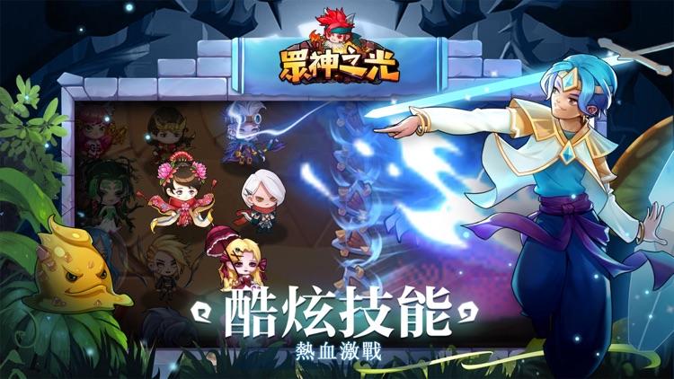 眾神之光 screenshot-1