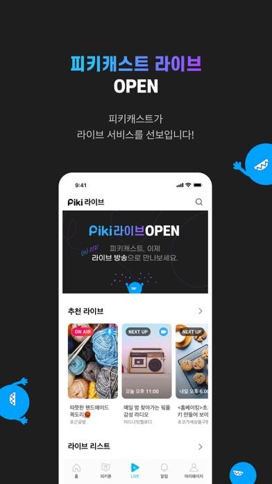 cancel 피키캐스트 Android 용