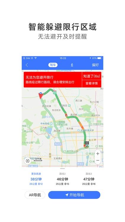 图吧地图-电子眼最全的地图导航app