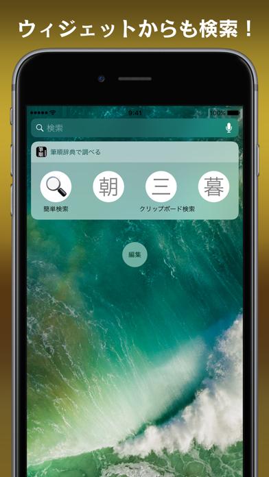 常用漢字筆順辞典【広告付き】のおすすめ画像10