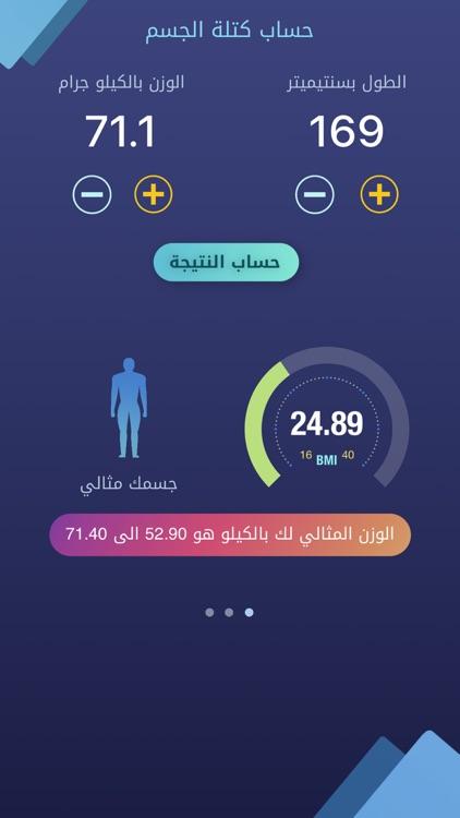 خطواتي screenshot-3
