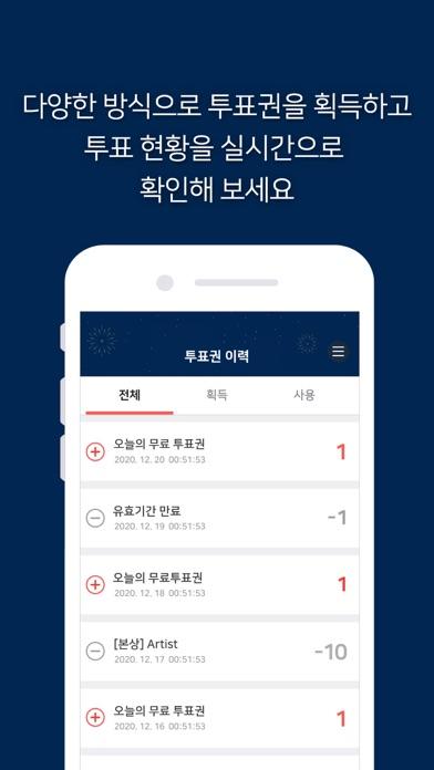 제30회 하이원 서울가요대상 공식투표앱のおすすめ画像4