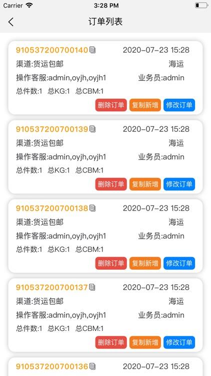 morelink服务端 screenshot-5