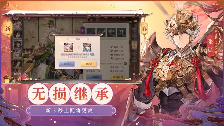 三国志幻想大陆-新春贺岁版 screenshot-3
