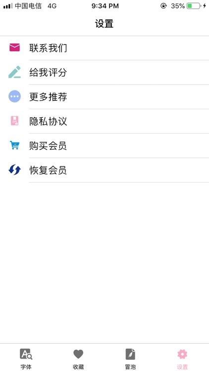 字体下载 screenshot-7