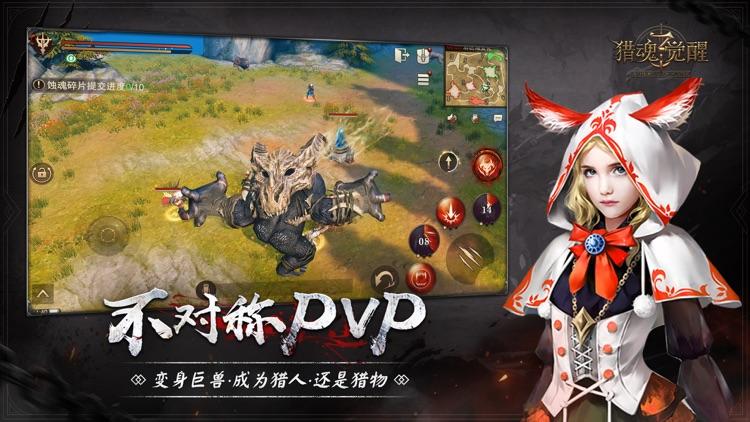 猎魂觉醒-三周年庆 screenshot-4