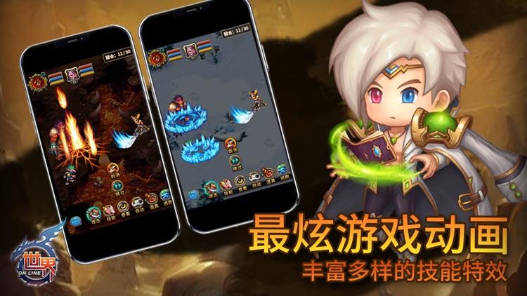 世界OL screenshot-0