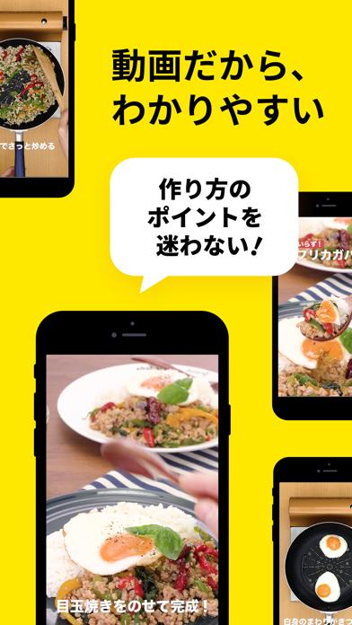 DELISH KITCHEN - レシピ動画で料理を簡単にのおすすめ画像2