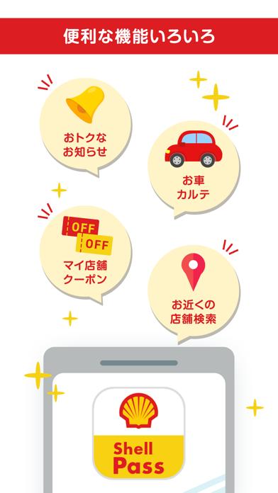 Shell Pass - ガソリン代がお得に!のおすすめ画像5