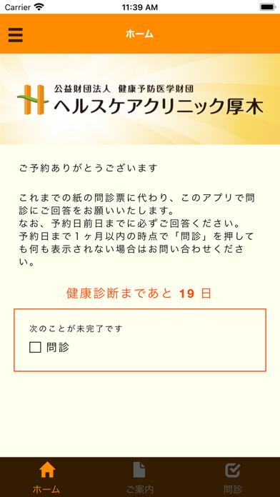 ヘルスケアクリニック厚木紹介画像1