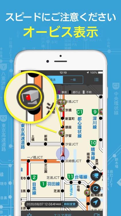 渋滞情報マップ by NAVITIME screenshot-0