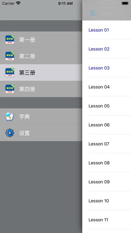赖世雄讲英语全四册 screenshot-3