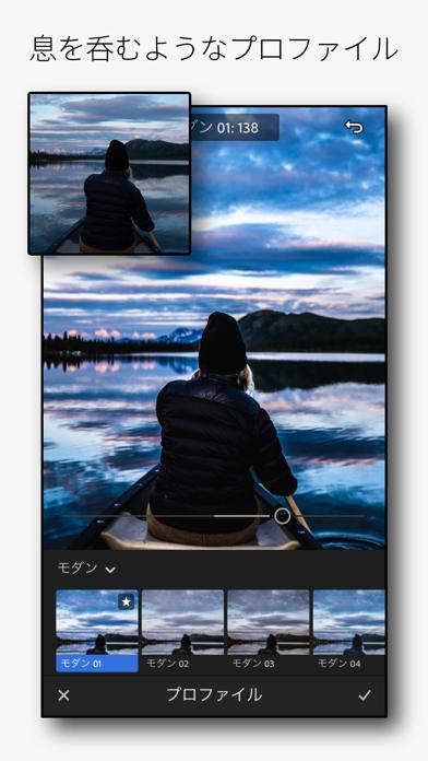 Adobe Lightroom:画像編集・写真加工フィルターのおすすめ画像4