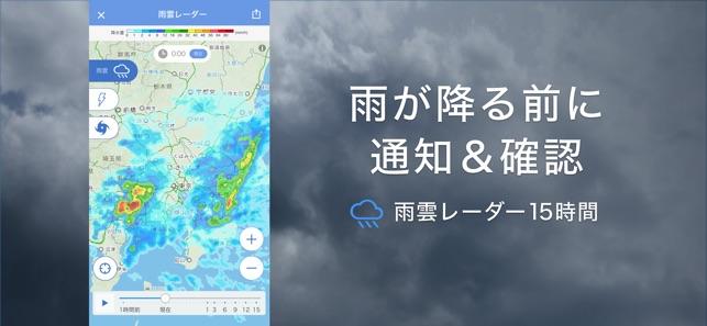 函館 天気 雨雲 レーダー