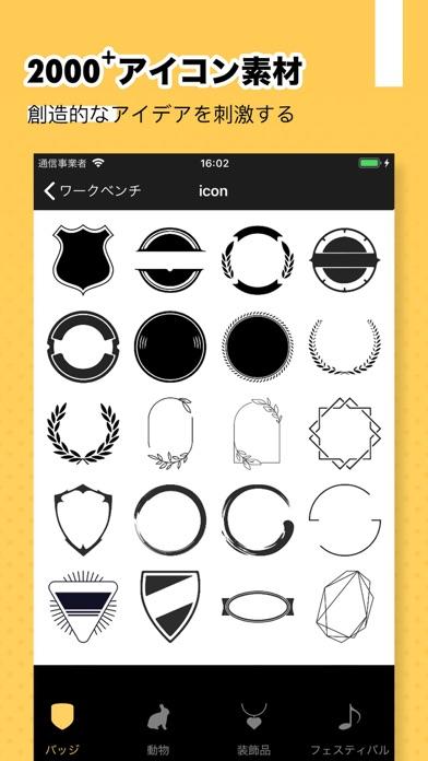 エンブレム 作成 - チラシ 作成 & ブランドロゴのおすすめ画像6