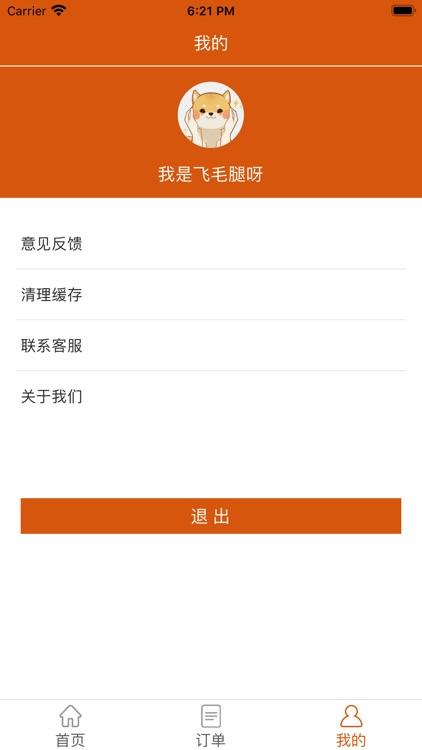 兴慧兼职-方便找工作的app screenshot-3