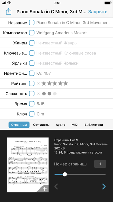Скриншот №8 к forScore