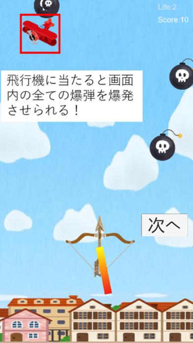 BombShooter screenshot 2