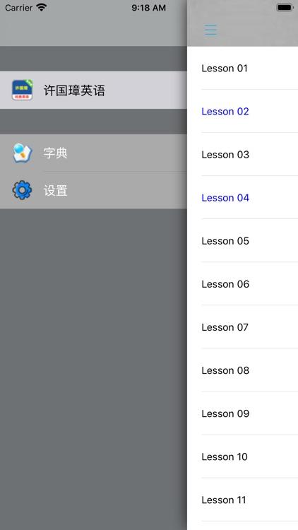 许国璋英语上下册全套 screenshot-3