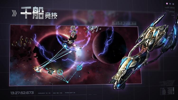 星空之战:太空领地战争 screenshot-3