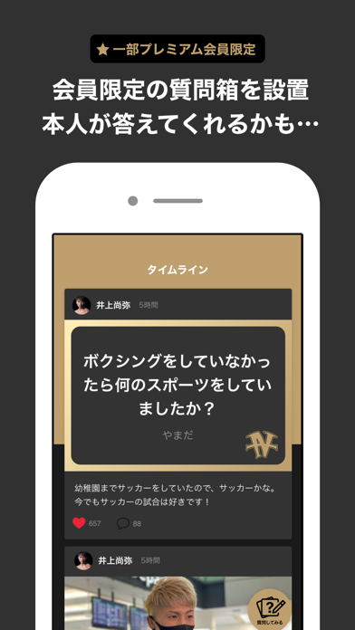 Naoya Inoue Official Appのおすすめ画像3