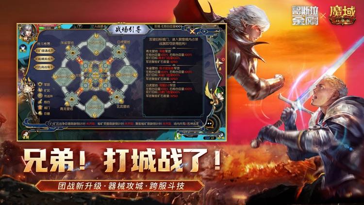 魔域-口袋版 screenshot-3