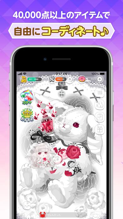 ポケコロ かわいいアバターで楽しむきせかえゲーム ScreenShot1
