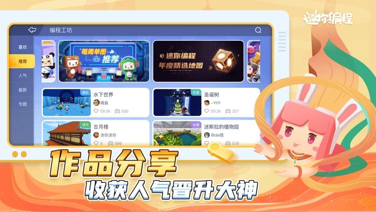 迷你编程 screenshot-4
