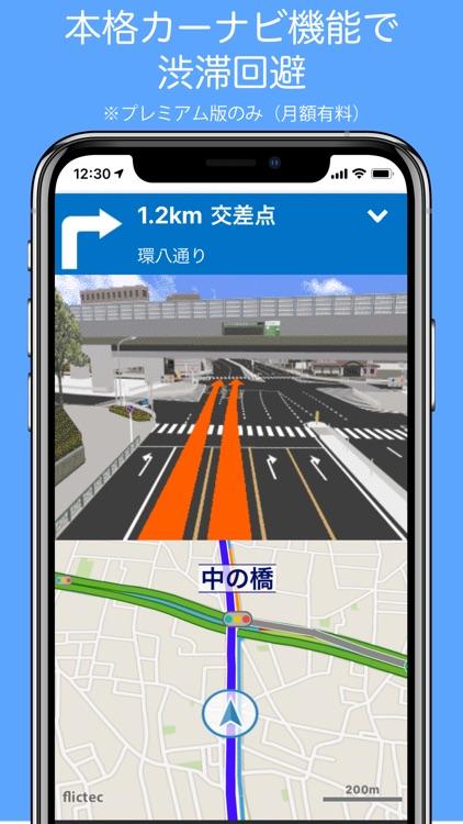渋滞 ナビ Pro screenshot-4