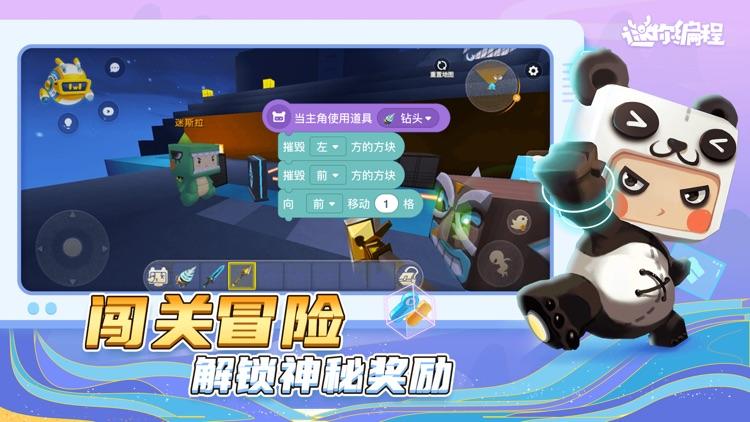 迷你编程 screenshot-2