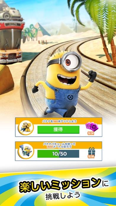 ミニオンラッシュ - Minion Rush ScreenShot5